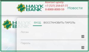 халык банк личный кабинет