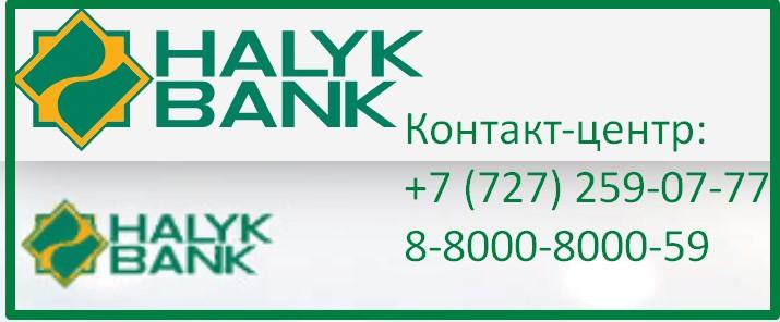 Халык банк интернет банкинг
