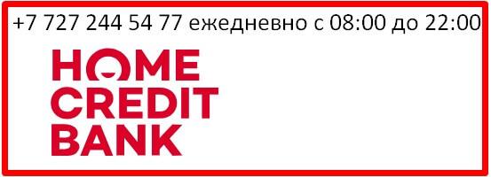 Хоум кредит банк Кз Кабинет