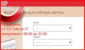 хоум кредит банк Казахстан кабинет