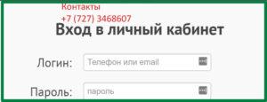 вход в кабинет честное слово Казахстан