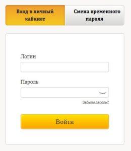Билайн Интернет