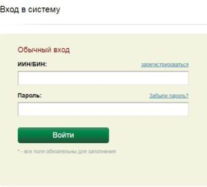 Электронное лицензирование Республики Казахстан Elicense.kz