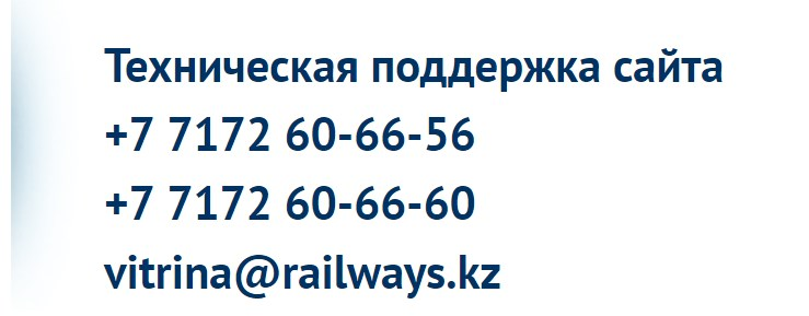 epay railways