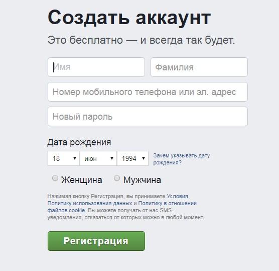 Регистрация в фейсбук через компьютер