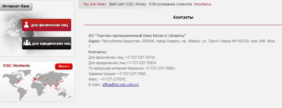 Торгово-промышленный Банк Китая в Алматы