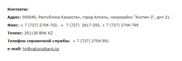 Национальный банк Казахстана