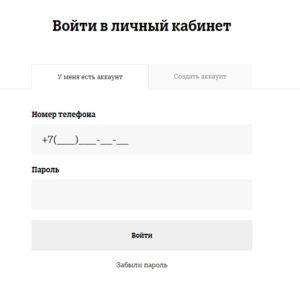Теле2 личный кабинет Казахстан