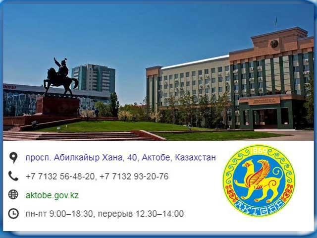 aktobe.gov.kz