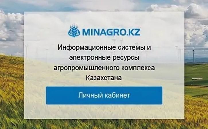 минагро