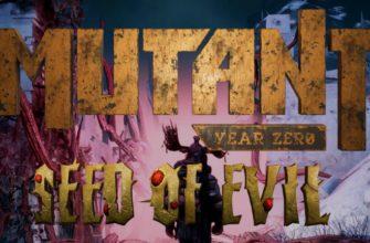 мутант зеро