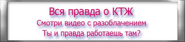 правда-о-КТЖ
