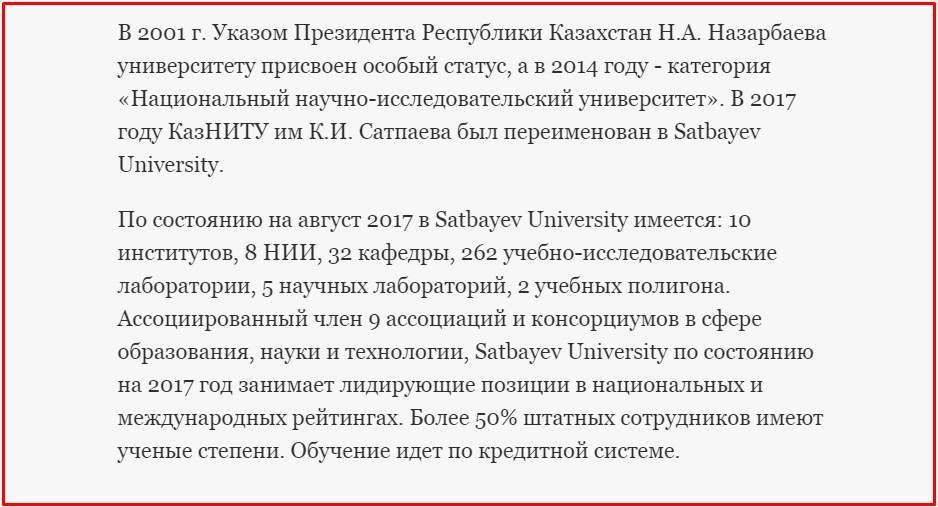 саитбаев
