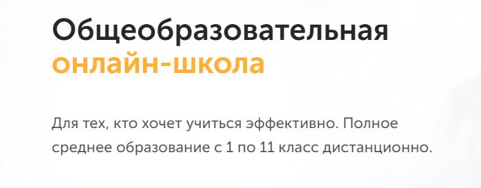 https://interneturok.ru/abonement