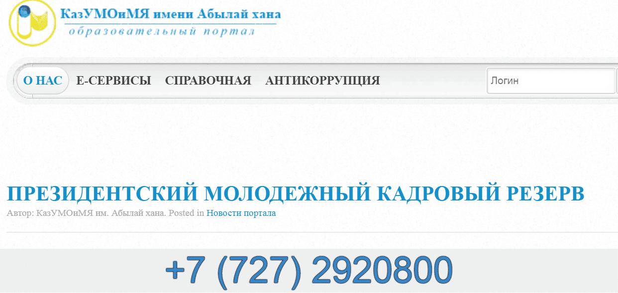 портал аблайхан