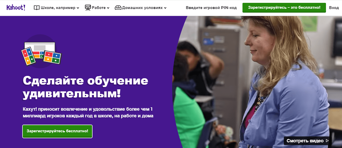 кахут вход учителя на русском
