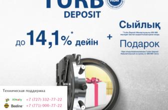 smartbank kz вход в систему
