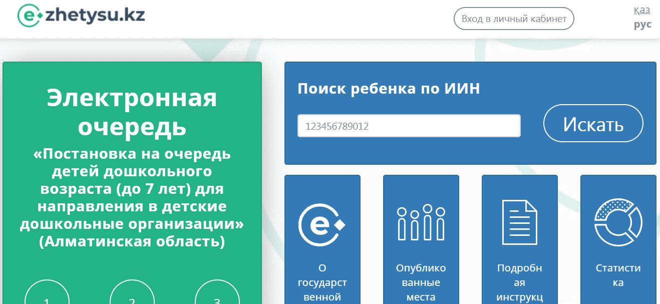 Е Жетісу КЗ Садик