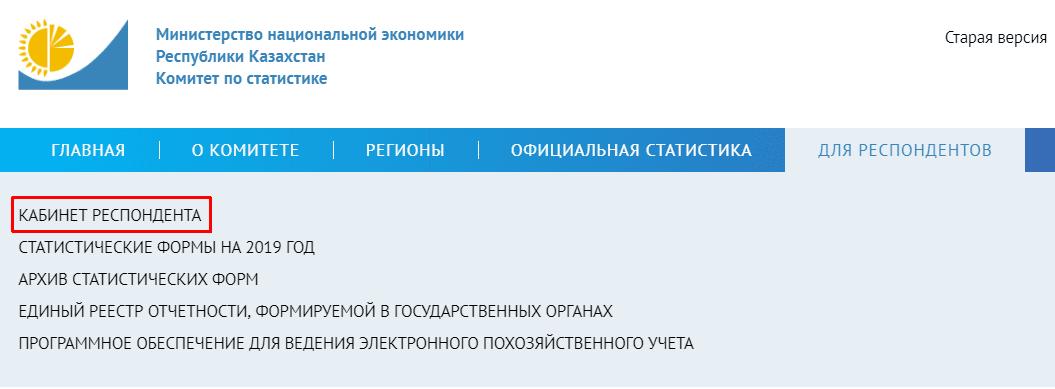 www stat gov kz личный кабинет