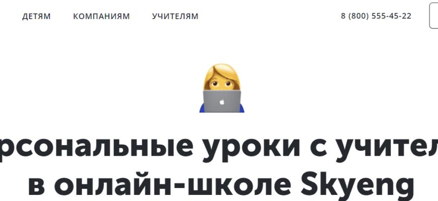 skyeng.ru личный кабинет