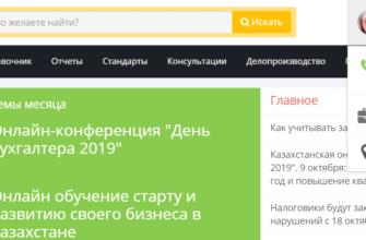 учет кз казахстан