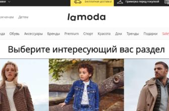 https://www.lamoda.ru/