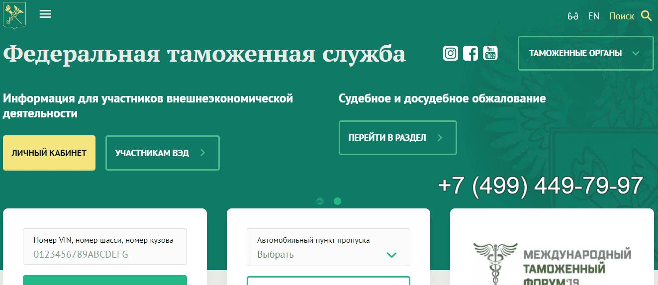 фтс официальный сайт