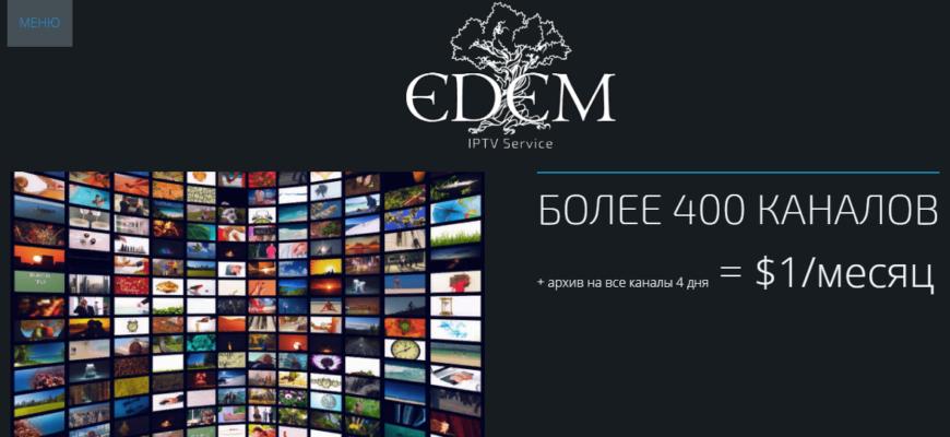 edem tv личный кабинет