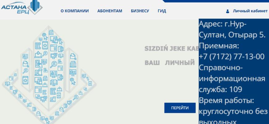 На сайте ЕРЦ Вы можете скачать электронную квитанцию ЕПД, оплатить онлайн за коммунальные услуги, посмотреть историю платежей и сформировать акт сверок по услугам