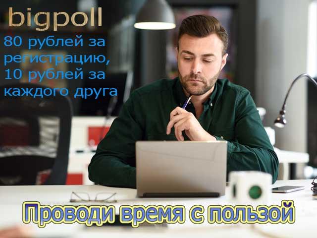 bigpoll