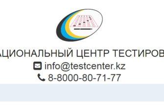 тест центр