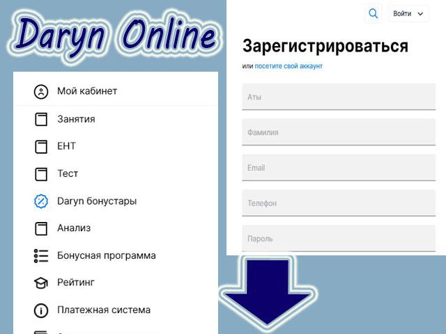 дарын-онлайн