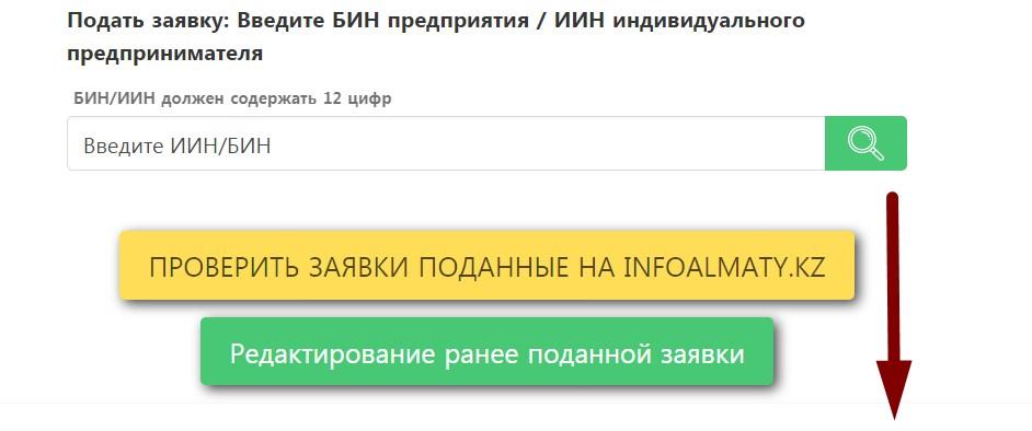 infoalmaty kz