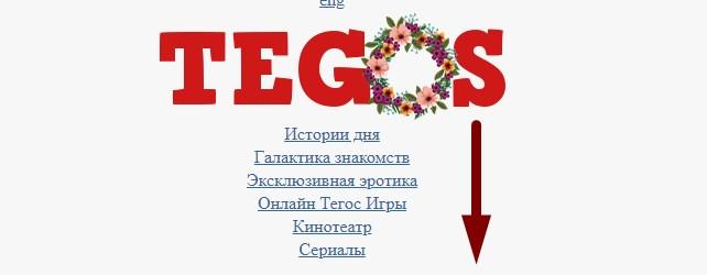 тегос