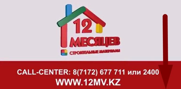 12mv kz