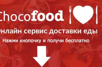 chocofood kz