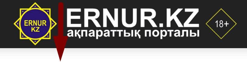 ERNUR.KZ