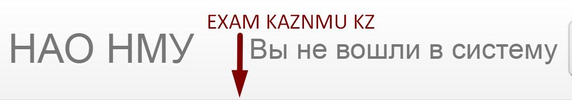 EXAM KAZNMU KZ