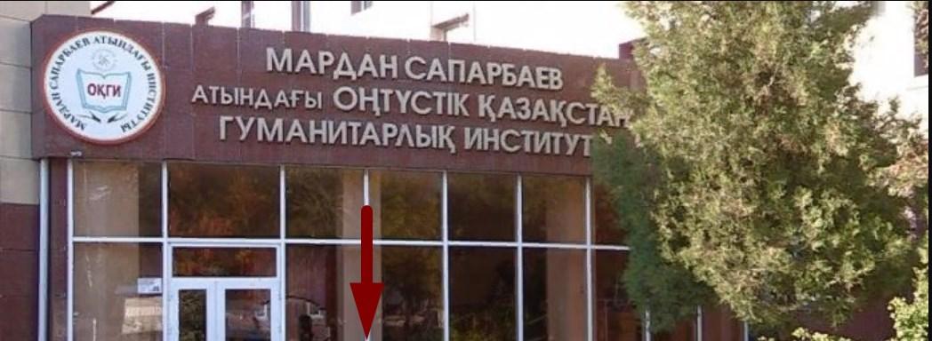 Мардан Сапарбаев институты