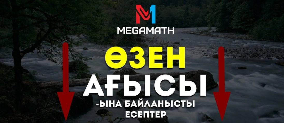 MEGAMATH KZ