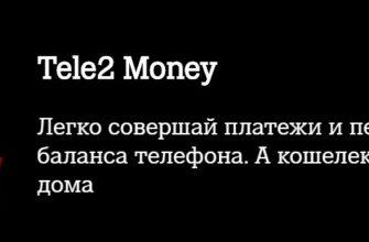 money tele2 kz