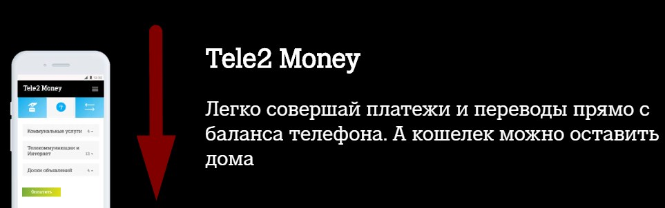 money tele2 kz