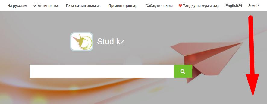 STUD KZ