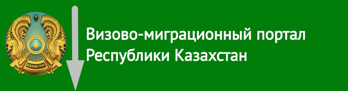 VMP GOV KZ