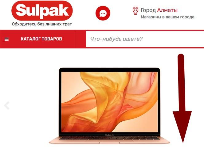 www sulpak kz