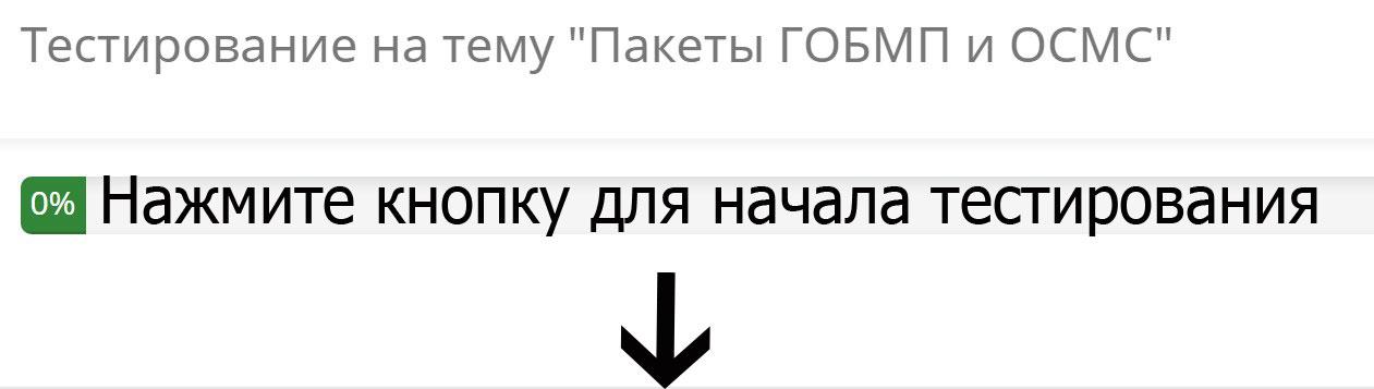 Пакеты-ГОБМП-и-ОСМС