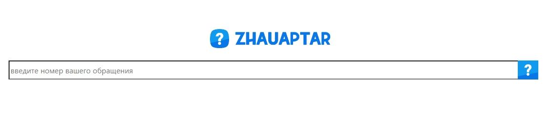 jauaptar kz — проверить свое обращение